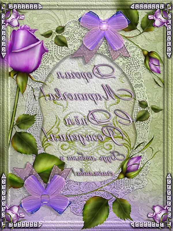 Поздравления марине с юбилеем 50 лет женщине в стихах красивые 71