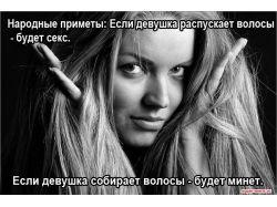 Бесплатно фото приколы про девушек 8