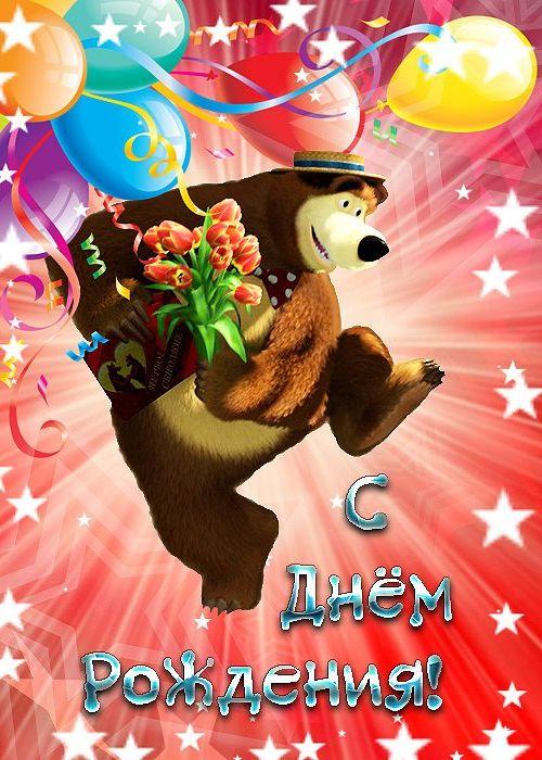 Открытки день рожденья медведи