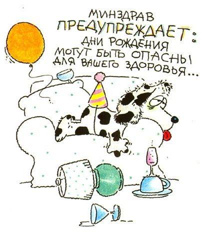 Можно поздравлять с днем рождения на следующий день