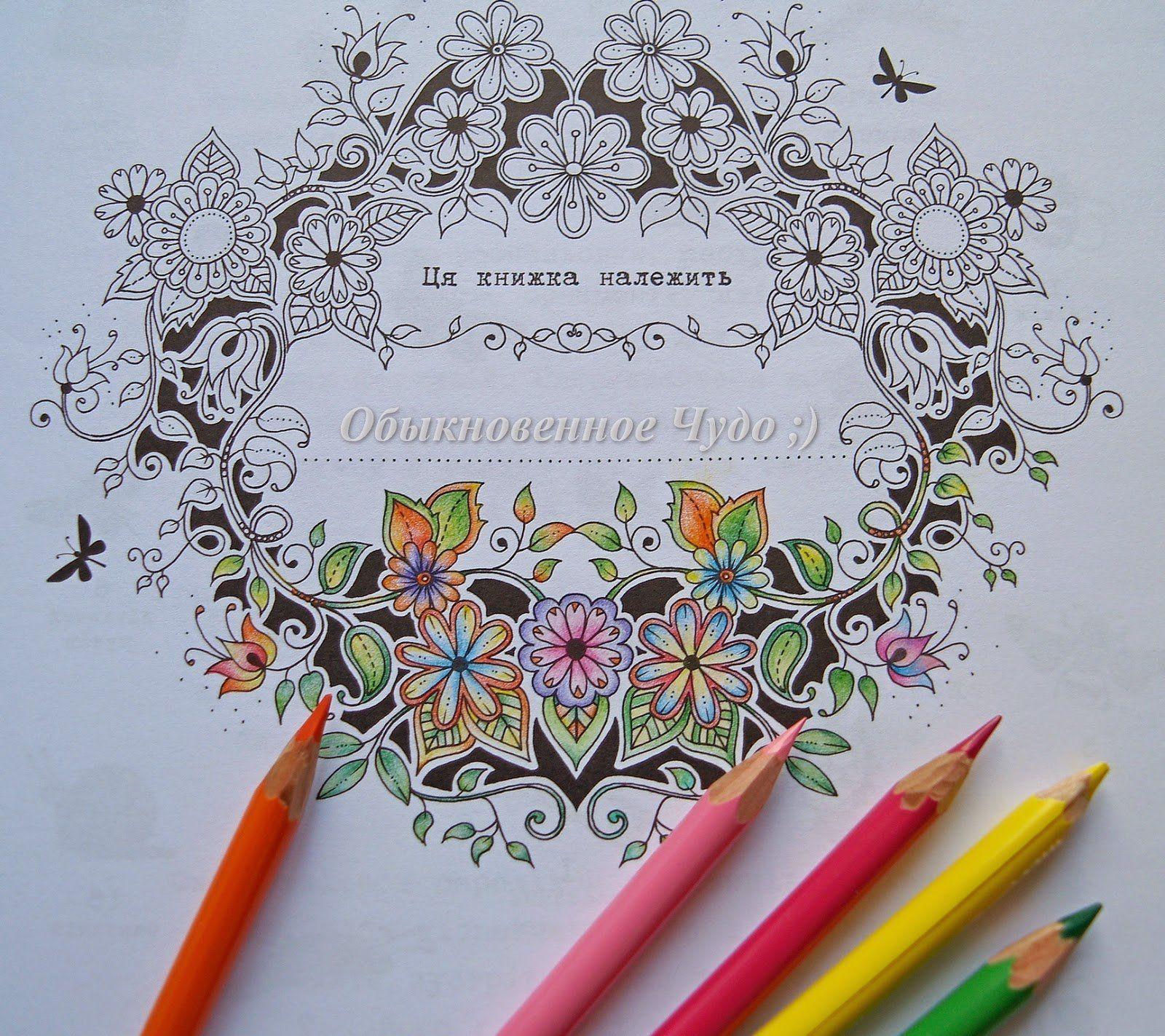 Раскраска антистресс волшебный сад фото