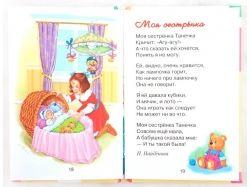 Книги о маме для детей картинки