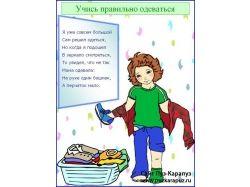 Картинки из книг о здоровье для детей что делать нельзя