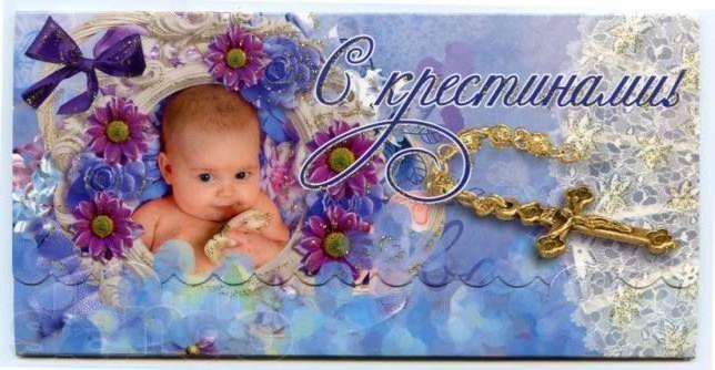 Поздравления ребенку в день его крещения