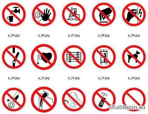 Запрещающие знаки в природе для детей картинки с