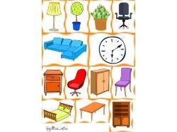 Тематические картинки для детей мебель