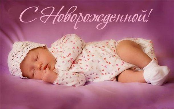 Поздравления маме с новорожденным дочкой