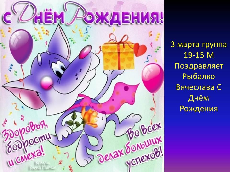 Звуковые поздравления с днем рождения для детей 69