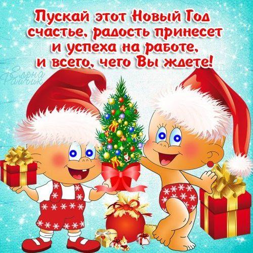 Пожелания новым годом детей
