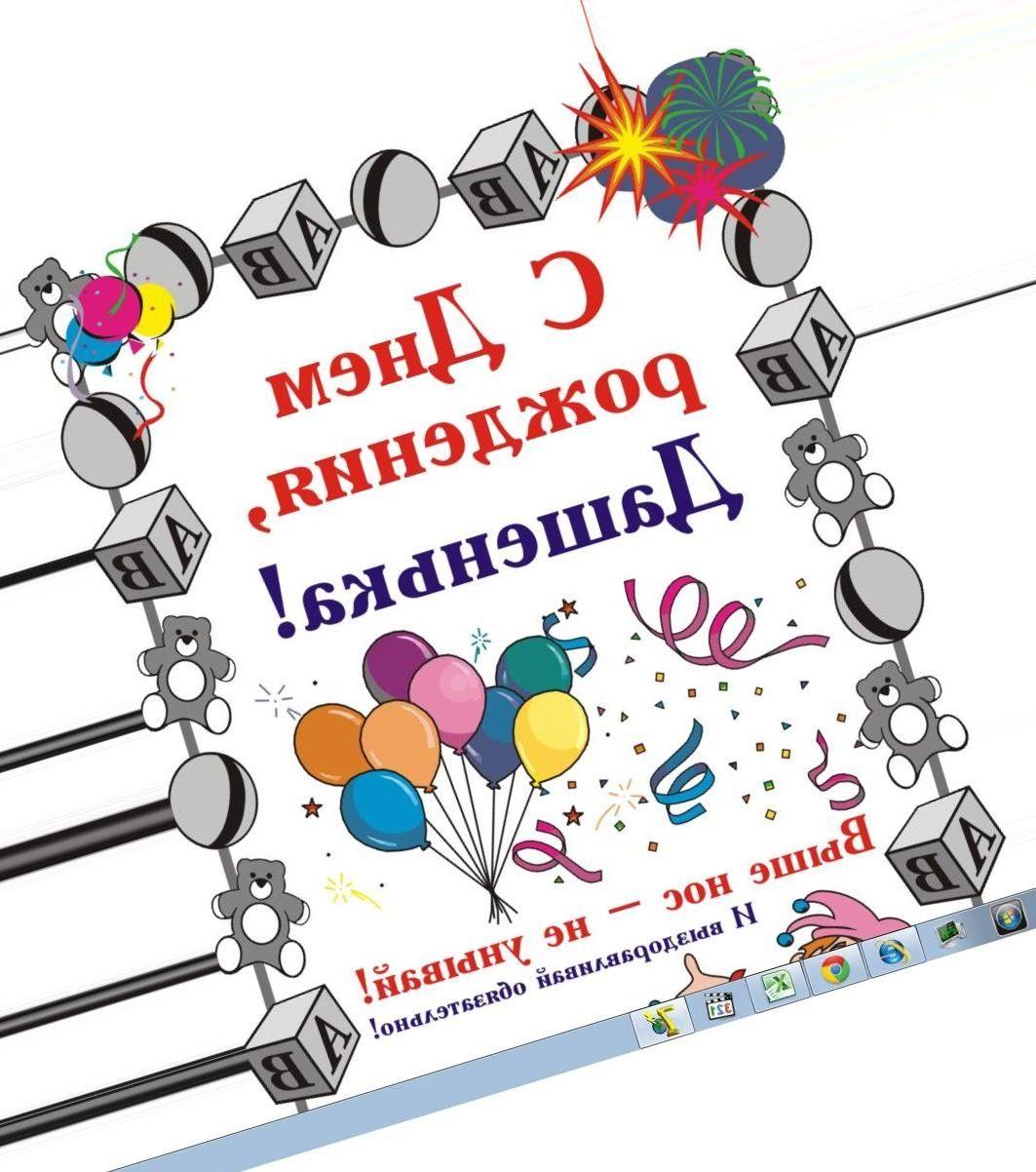 Поздравление дашуля с днем рождения