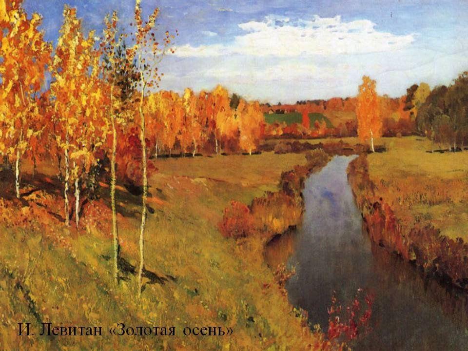 Детские красивые картинки золотая осень