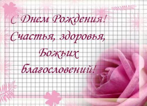 Православное поздравление женщине с днем рождения в прозе