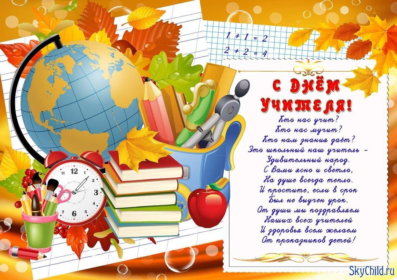 Общее поздравление всех учителей с днем учителя