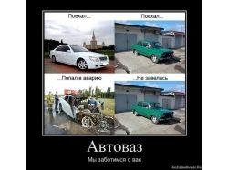 Демотиваторы автоваз 1