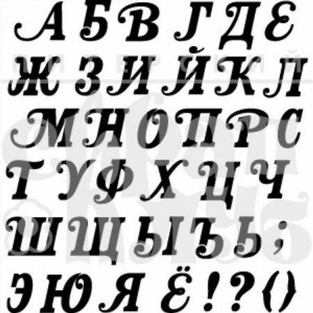 Трафарет буквы для декора своими руками шаблоны