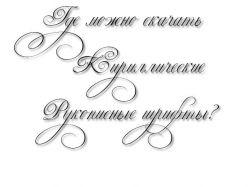 Написать на картинке красивым шрифтом онлайн 1