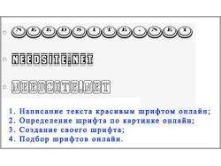 Написать на картинке красивым шрифтом онлайн 2