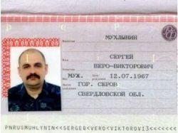Паспорт картинки 3