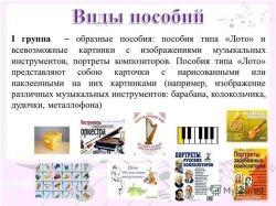 Название музыкальных инструментов с картинками 1