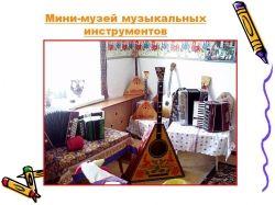 Название музыкальных инструментов с картинками 6