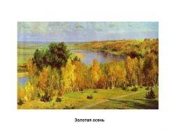 Картины осени русских художников 5