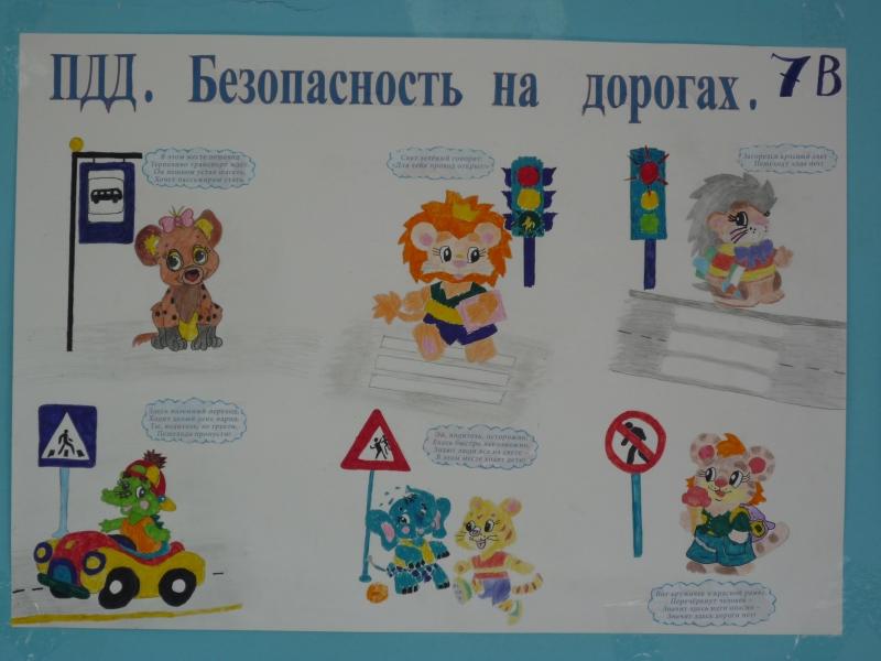 Плакаты по пдд для детей своими руками 57