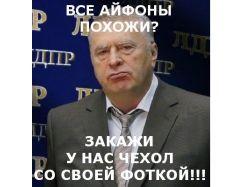 Мем жириновский 3
