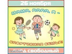 Картинки папа мама я спортивная семья 6