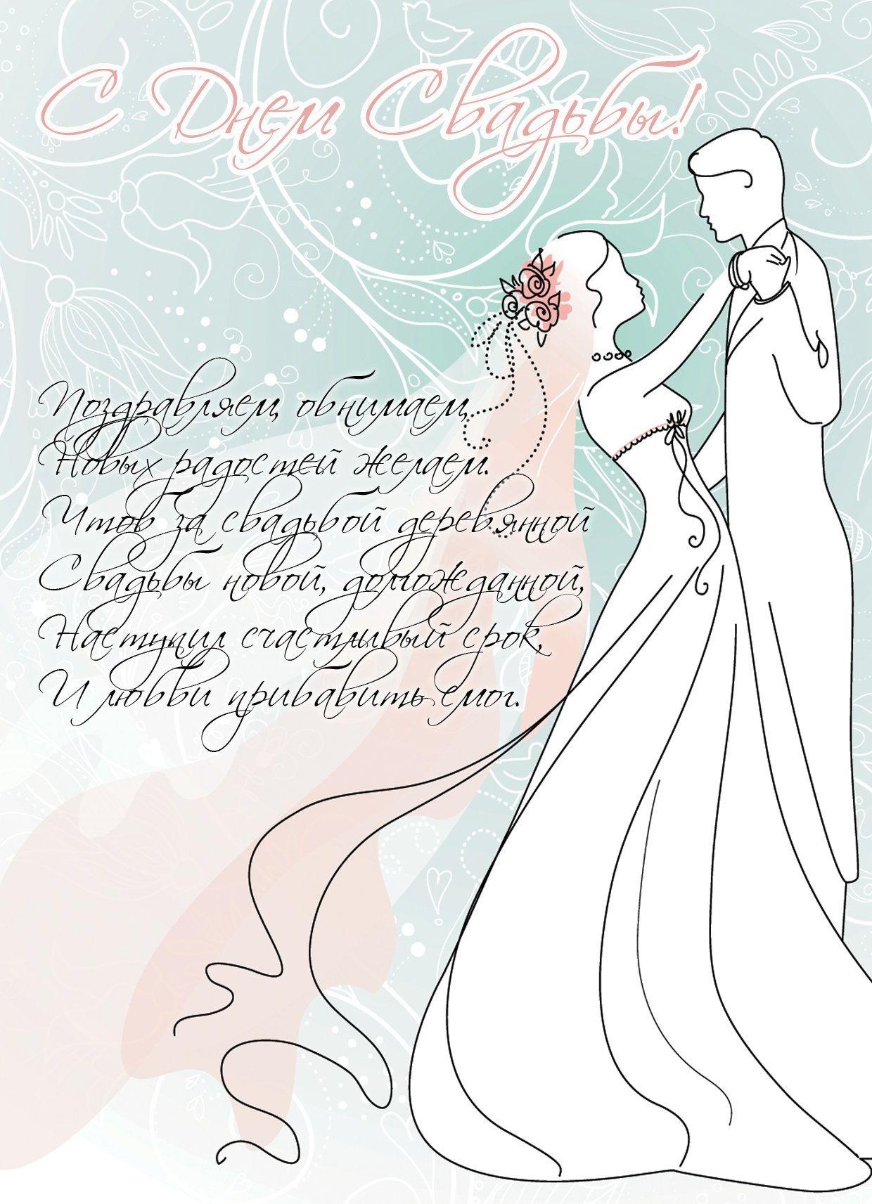 Легкое поздравление со свадьбой 82