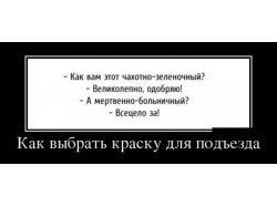 Большевики демотиваторы 4