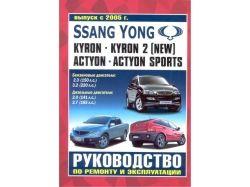 Автомобили саньенг актион спорт фото и цены 3