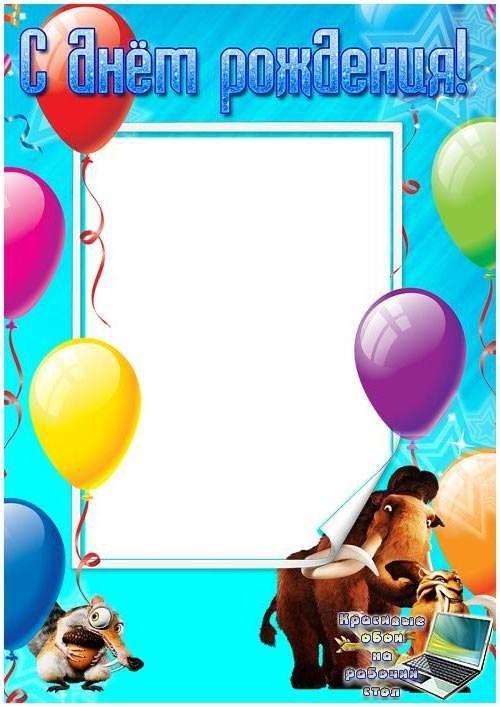 Шаблон поздравления с днём рождения