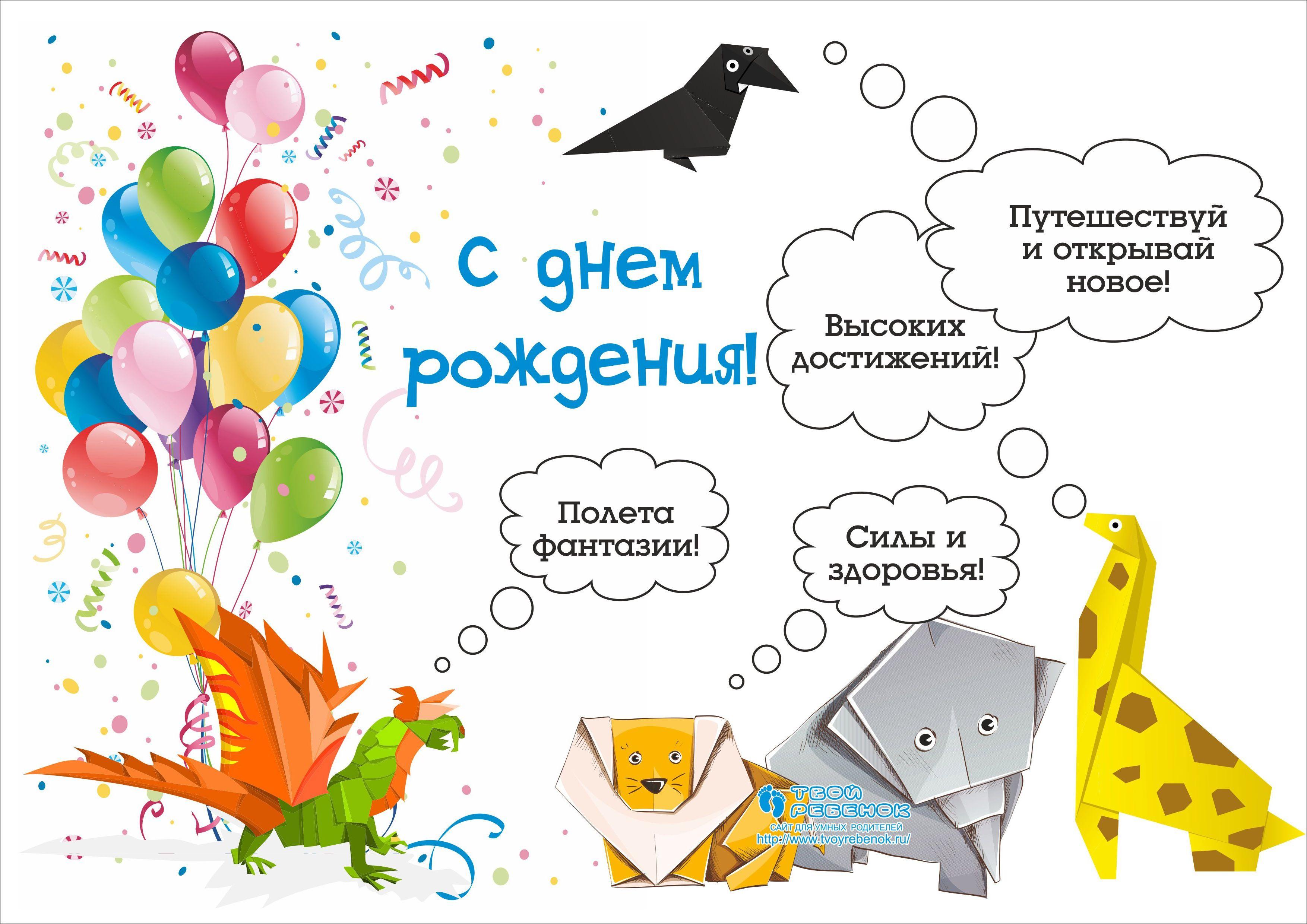 Слоган для поздравления с днем рождения