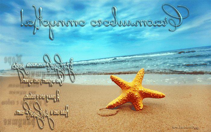 Поздравление с отдыхом на море