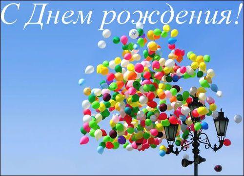 Поздравления с днем рождения как абрамович