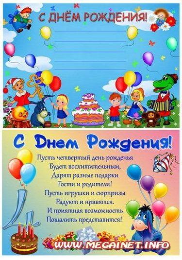 Образцы поздравлений ко дню рождения