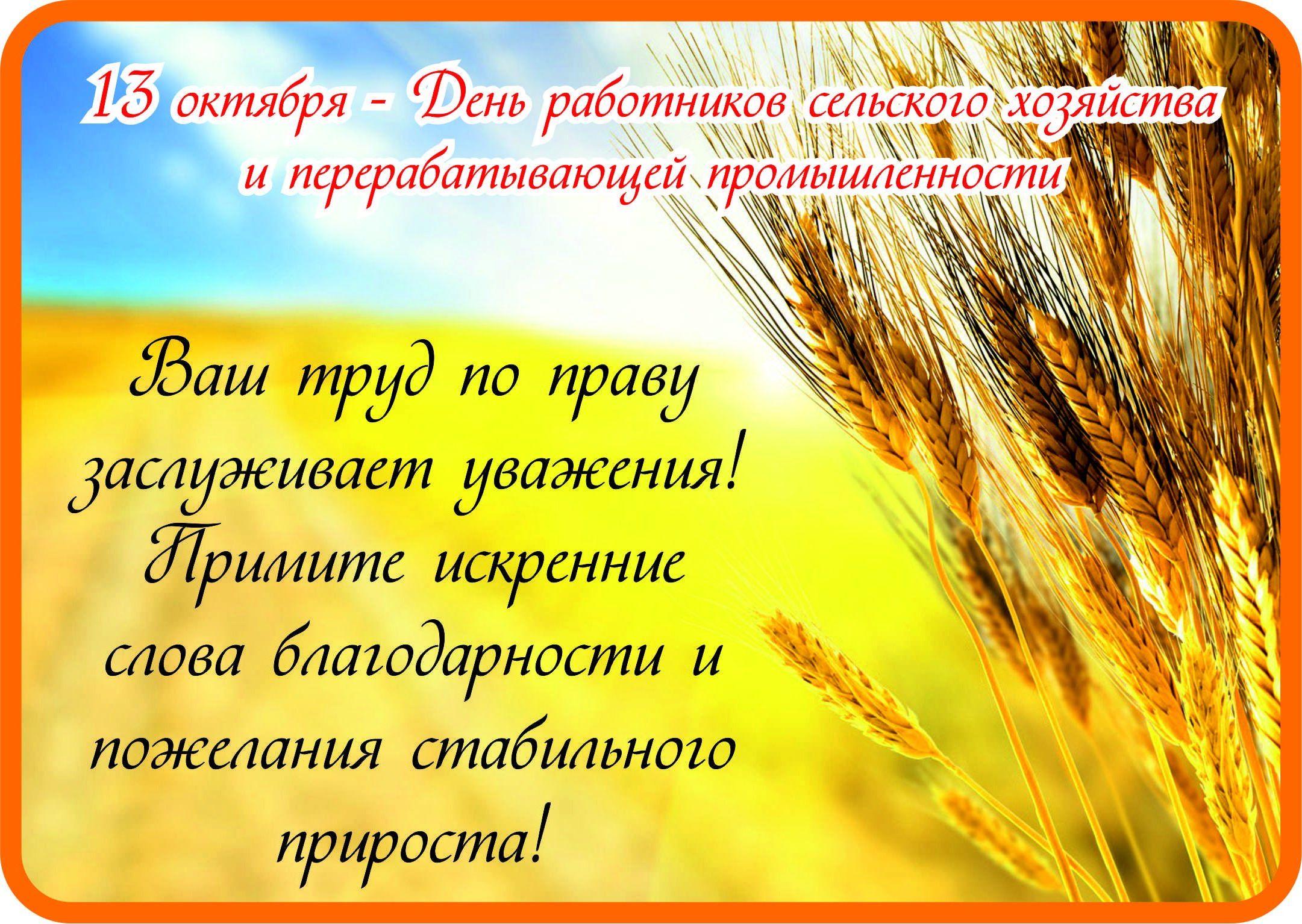 С праздником сельского хозяйства поздравление с6