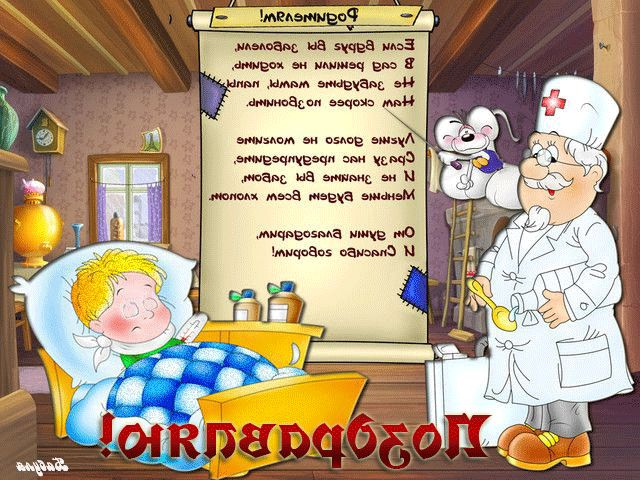 Сценка поздравление на юбилей от врачей