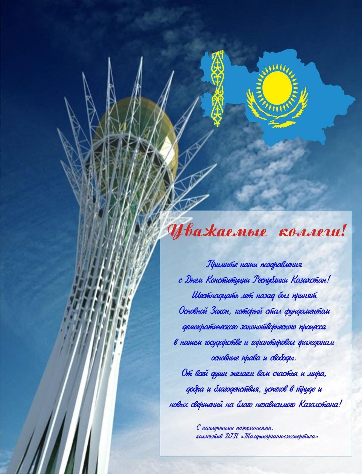 Поздравления в открытке с днем независимости