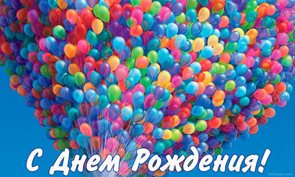 Поздравление гарику с днем рождения