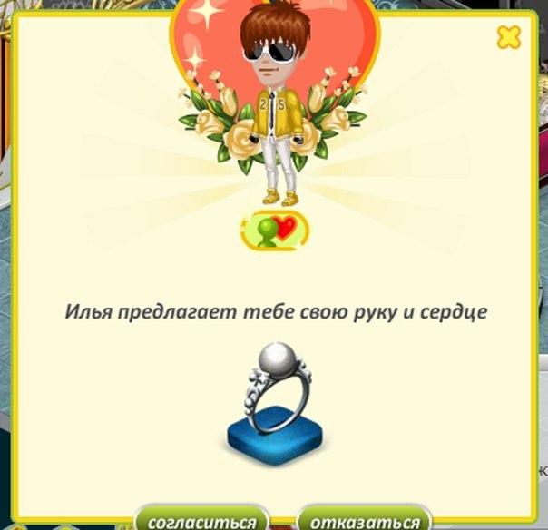 Как в аватарии сделать свидетеля на свадьбу
