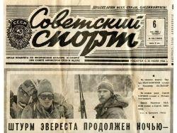 Советский спорт картинки 7