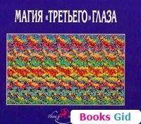 Магический глаз. трехмерные стереокартинки тома баччи купить 4