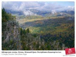 Урал осень фото 5