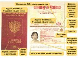 Биометрический загранпаспорт фотографии 1