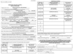Заявление  на загранпаспорт фото 2