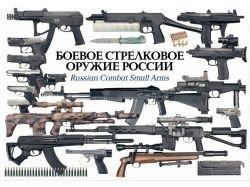 Оружие картинки 320 240 4