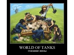 Демотиваторы worldoftanks 2