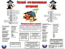 Игры картинки  по русскому языку 2