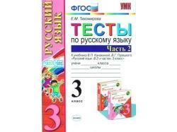 Игры картинки  по русскому языку 3
